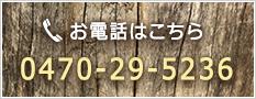 お電話はこちら 0470-29-5236