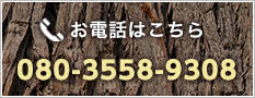 お電話はこちら 080-3558-9308